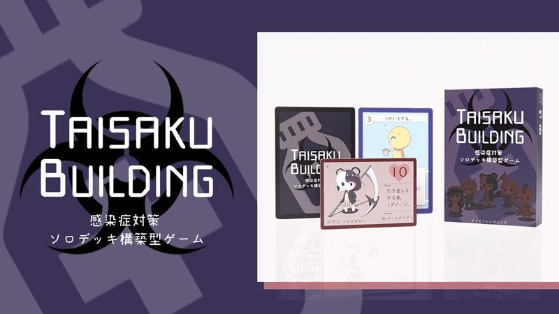TAISAKU BUILDING 感染症対策ソロデッキ構築型ゲーム (TAISAKU BUILDING Kansenshotaisaku soro dekkikouchikugata gemu)